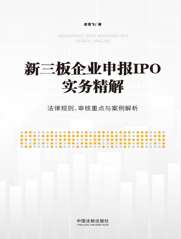 新三板企业申报IPO实务精解:法律规则、审核重点与案例解析