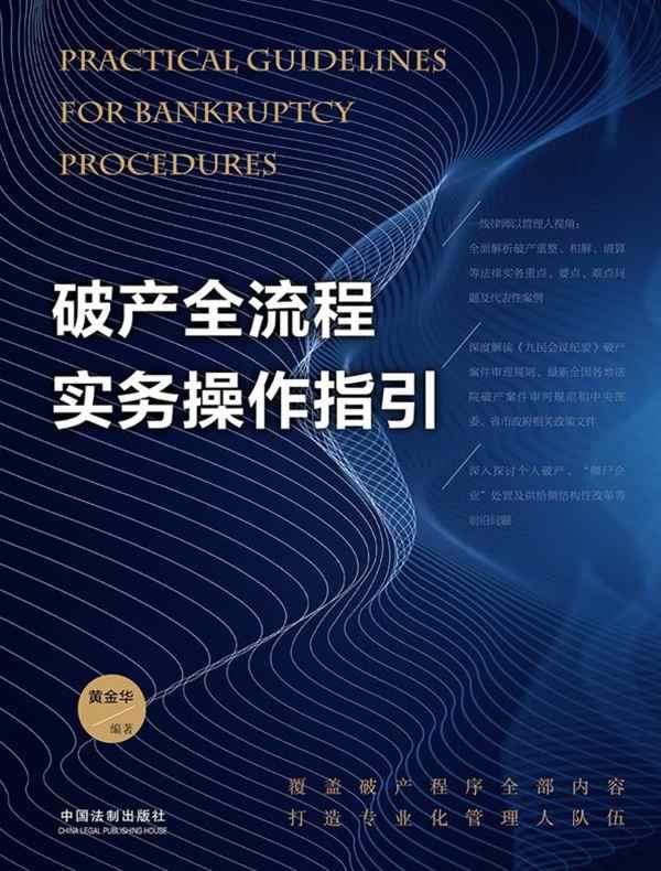 破产全流程实务操作指引
