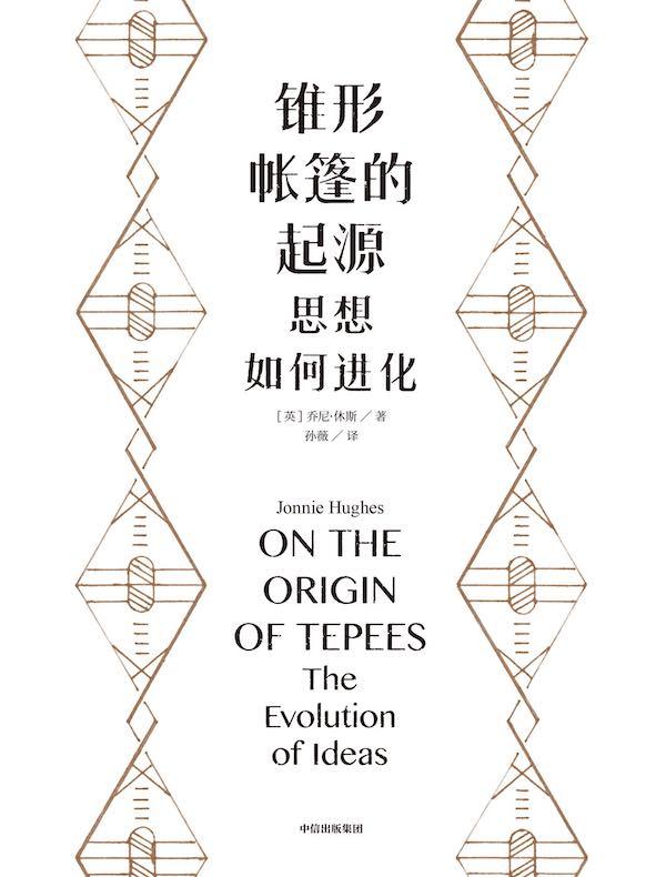 锥形帐篷的起源:思想如何进化