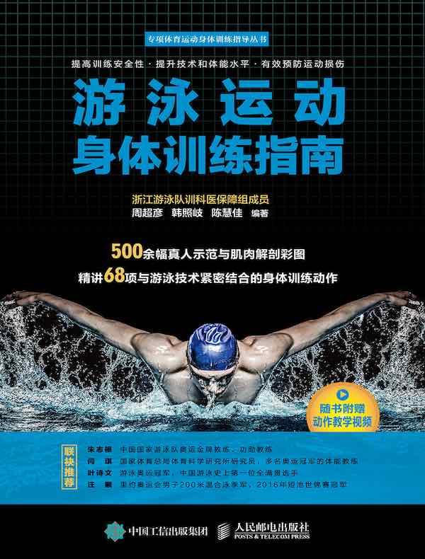 游泳运动身体训练指南