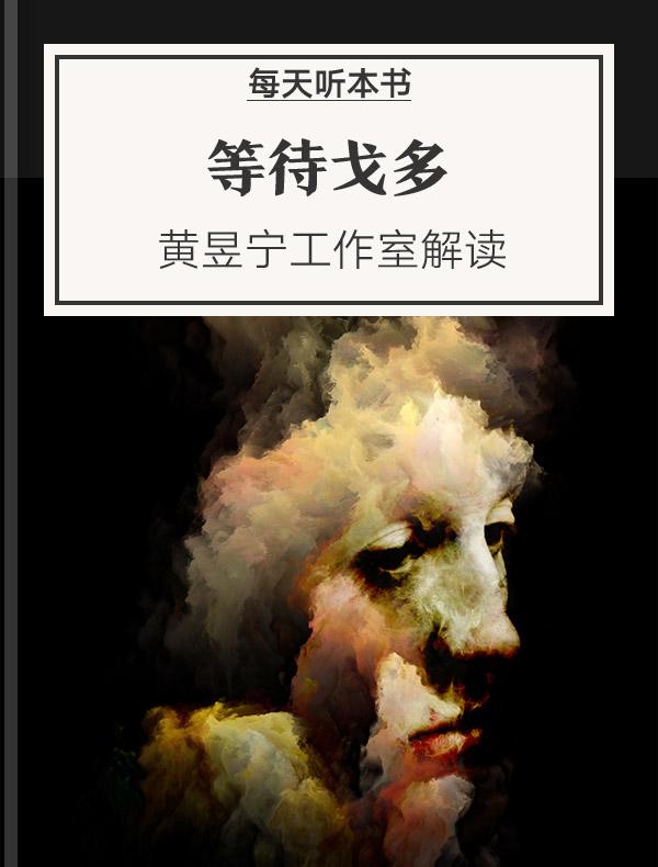 《等待戈多》| 黄昱宁工作室解读