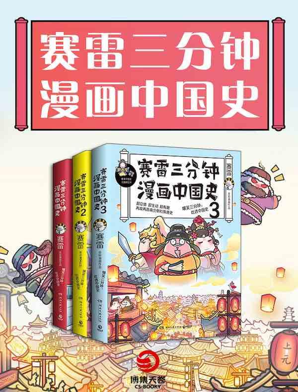 赛雷三分钟漫画中国史(全三册)