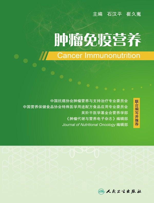 肿瘤免疫营养