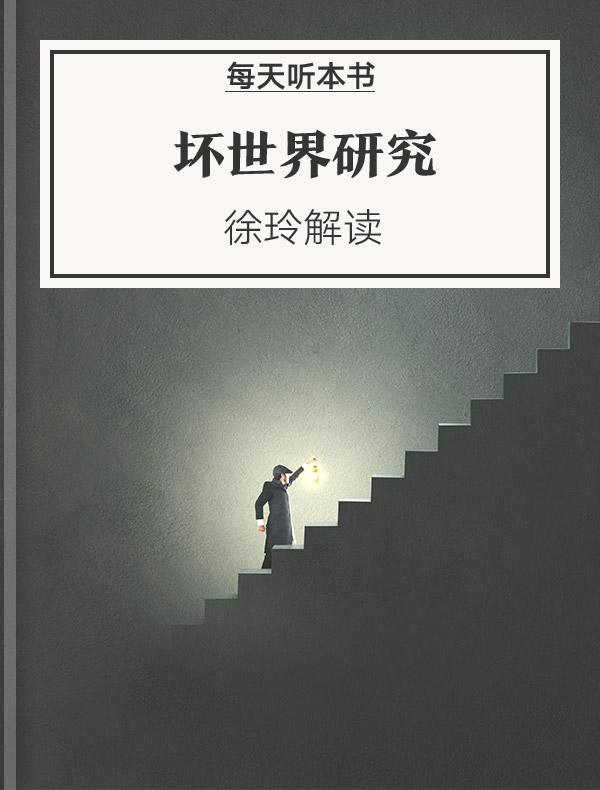 《坏世界研究》| 徐玲解读