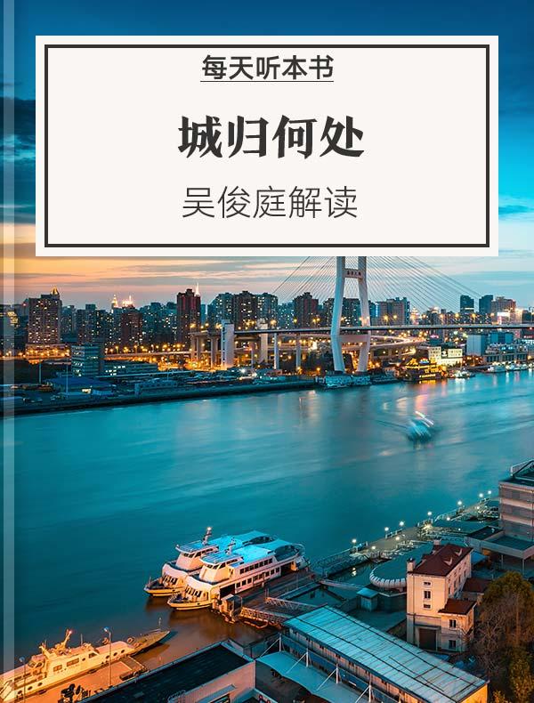 《城归何处》| 吴俊庭解读