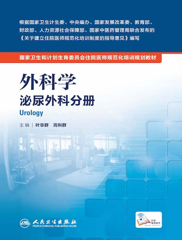 外科学(泌尿外科分册)