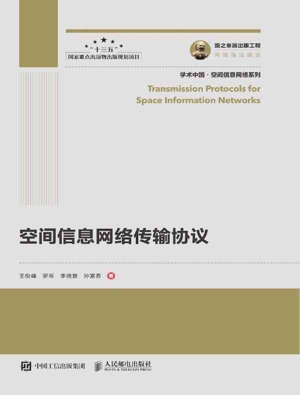 空间信息网络传输协议