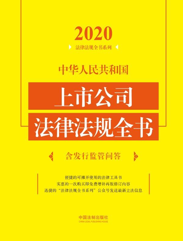 中华人民共和国上市公司法律法规全书(含发行监管问答 2020年版)
