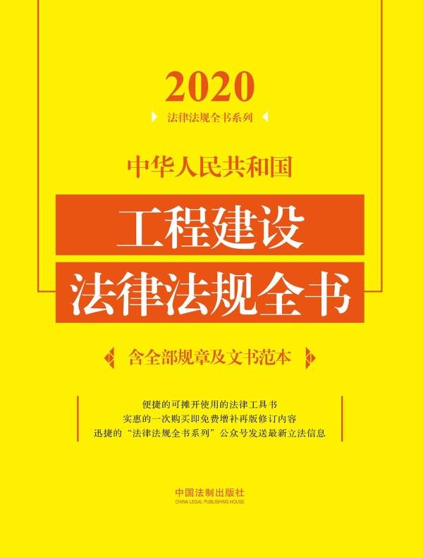 中华人民共和国工程建设法律法规全书(含全部规章及文书范本 2020年版)