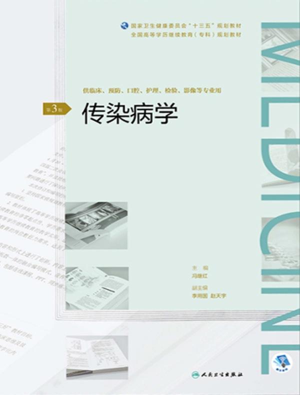 传染病学(第3版 临床专科规划教材)