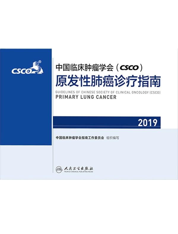 中国临床肿瘤学会(CSCO)原发性肺癌诊疗指南(2019)