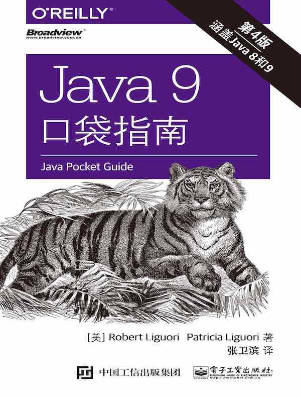 Java 9口袋指南(第4版)