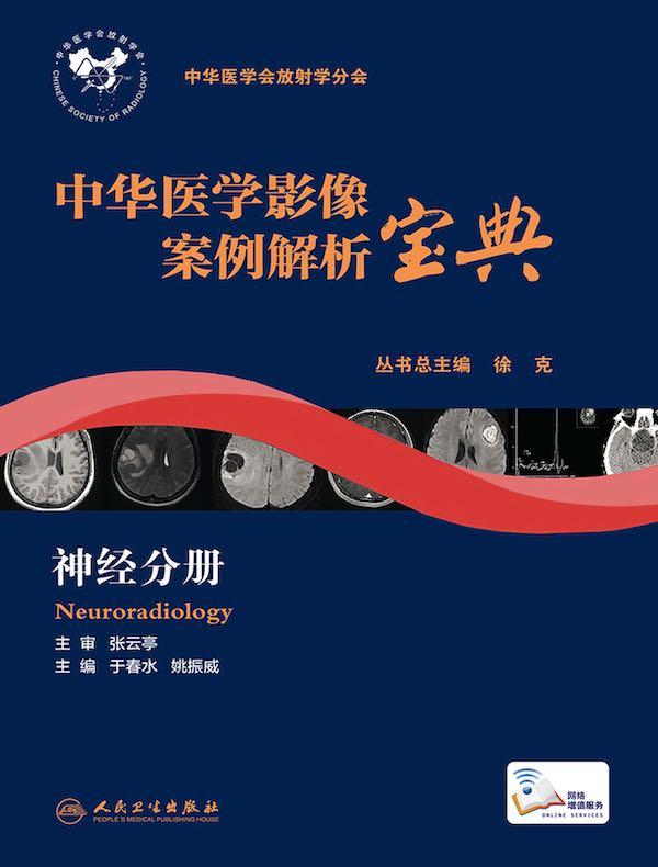中华医学影像案例解析宝典:神经分册