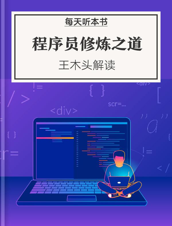 《程序员修炼之道》| 王木头解读