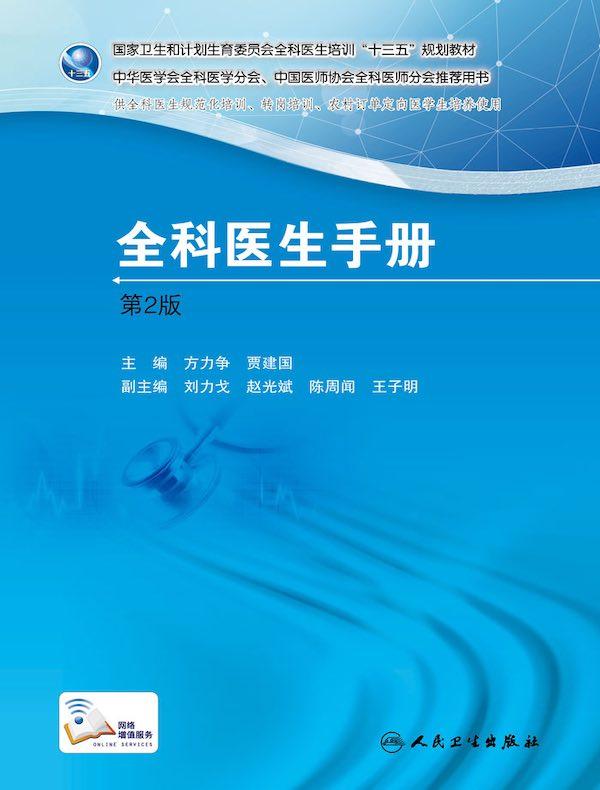 全科医生手册(第2版)
