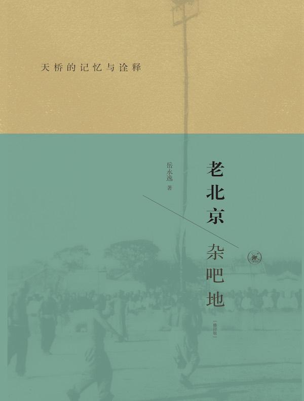 老北京杂吧地:天桥的记忆与诠释(修订版)