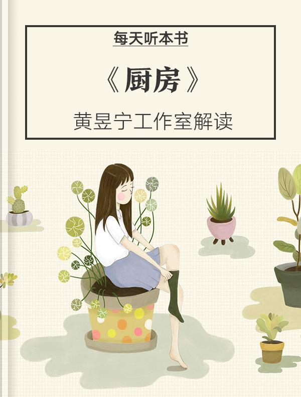 《厨房》| 黄昱宁工作室解读