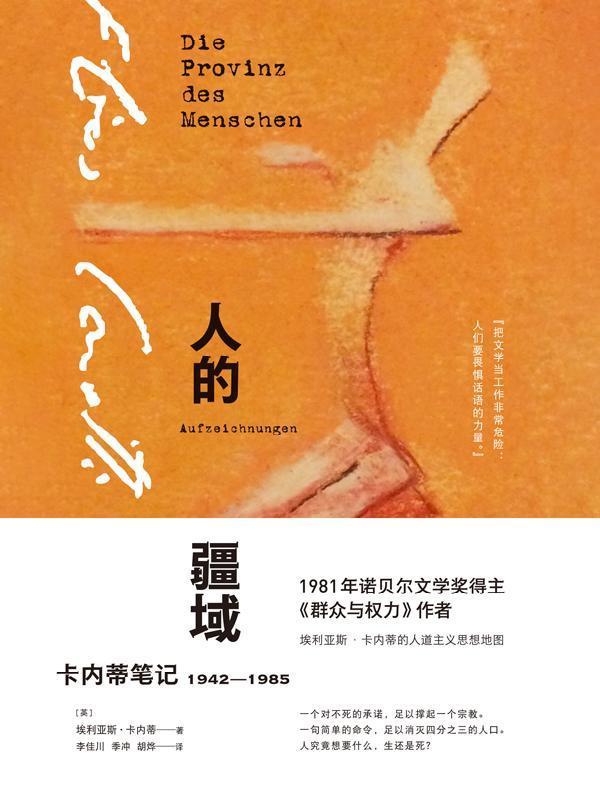 人的疆域:卡内蒂笔记1942—1985