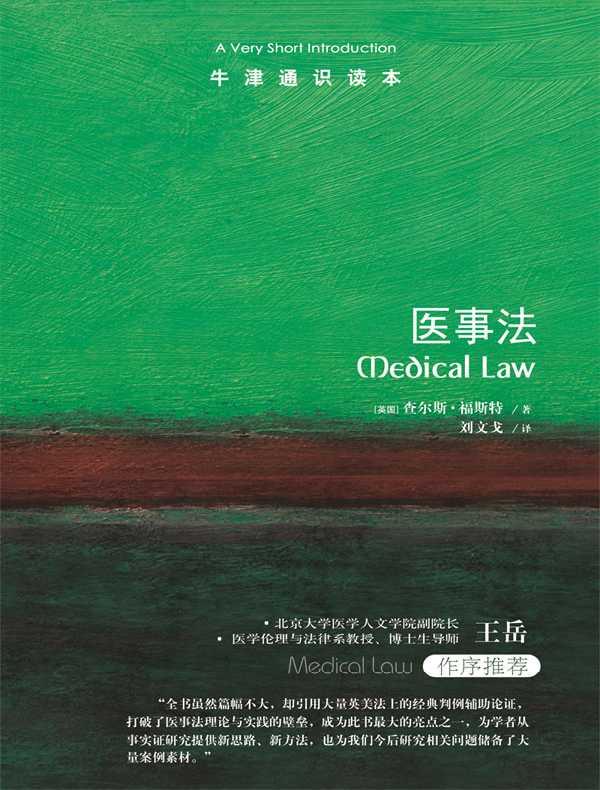 牛津通识读本:医事法(中文版)
