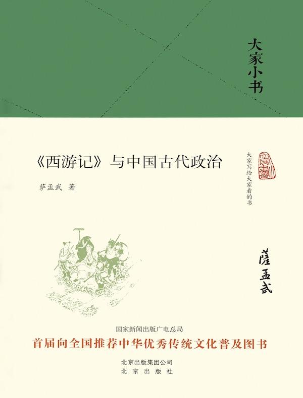 《西游记》与中国古代政治(大家小书系列)
