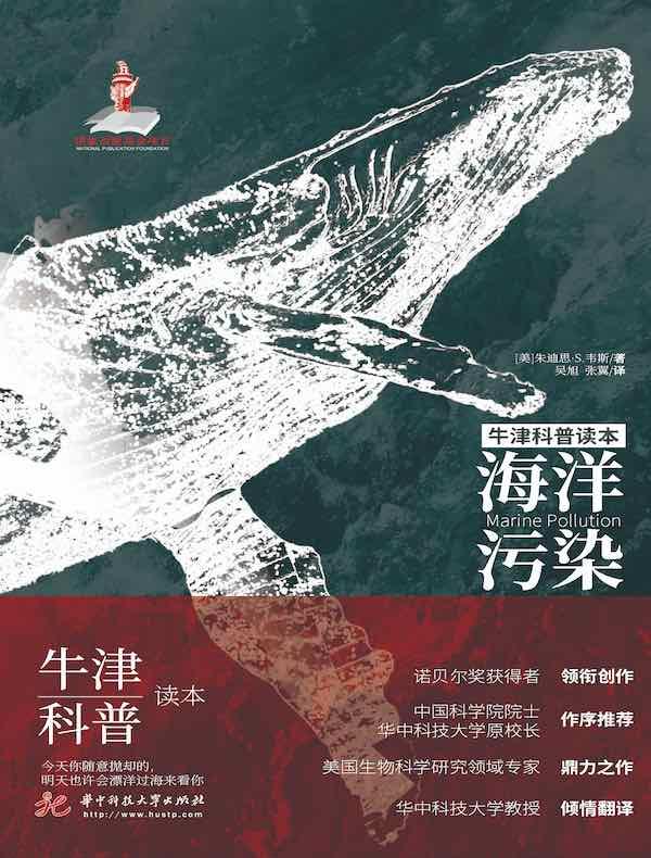 海洋污染(牛津科普读本)