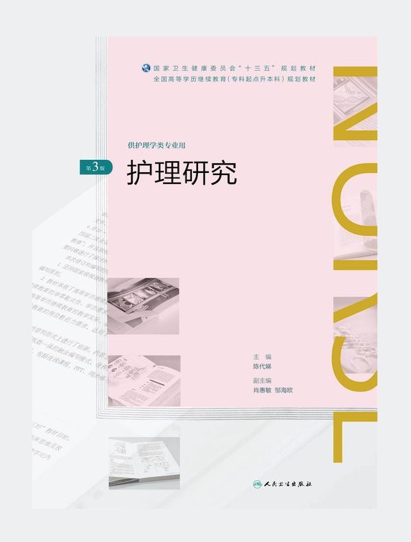 护理研究(第3版)