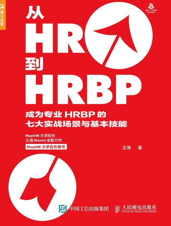 从HR到HRBP:成为专业HRBP的七大实战场景与基本技能