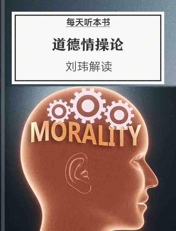 《道德情操论》| 刘玮解读