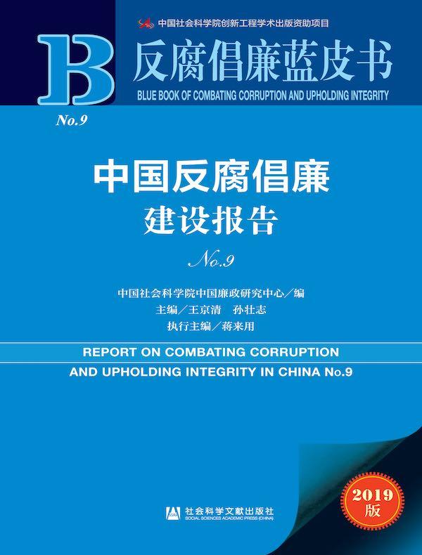 中国反腐倡廉建设报告(No.9 反腐倡廉蓝皮书)