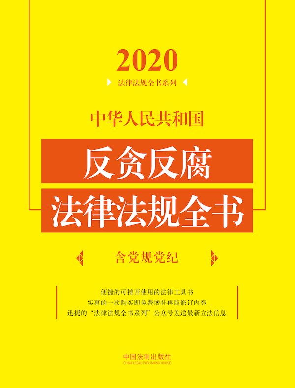 中华人民共和国反贪反腐法律法规全书(含党规党纪 2020年版)