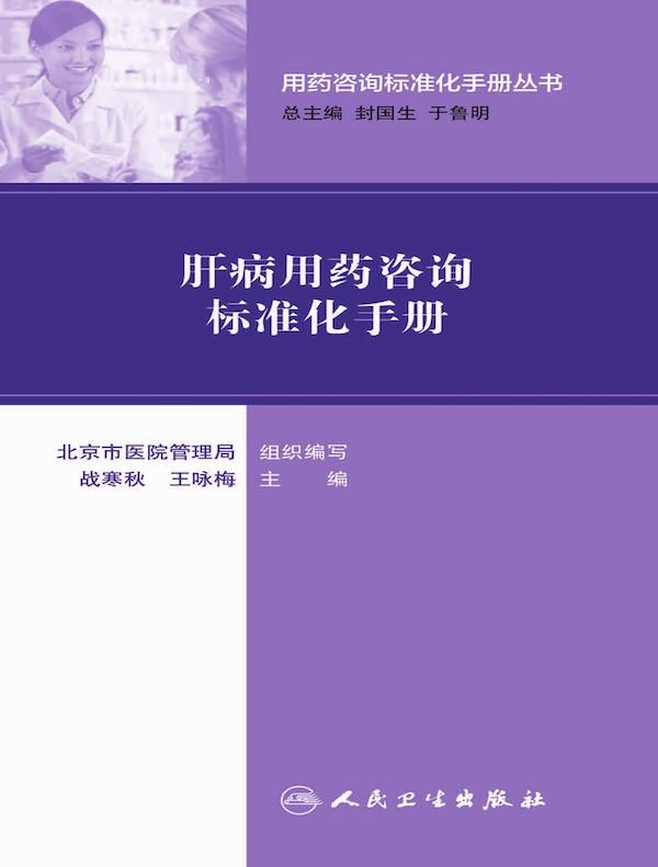 肝病用药咨询标准化手册(用药咨询标准化手册丛书)