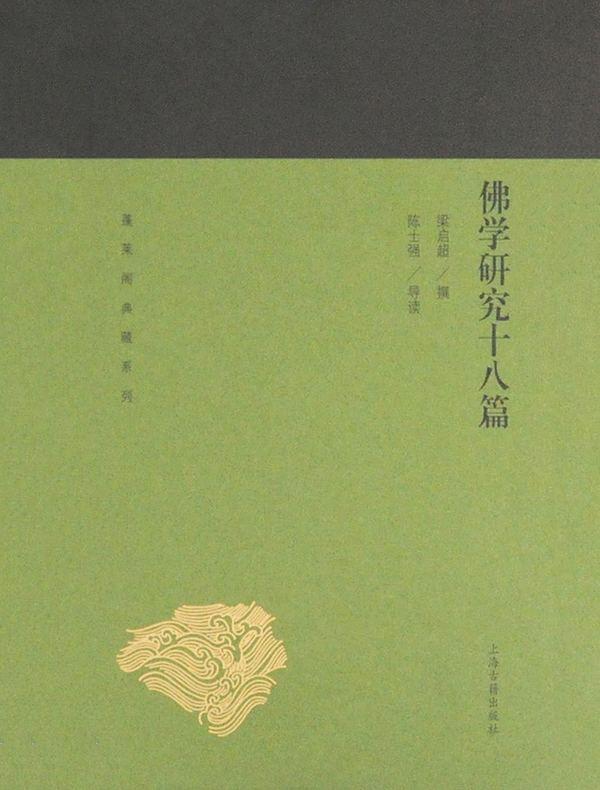 佛学研究十八篇