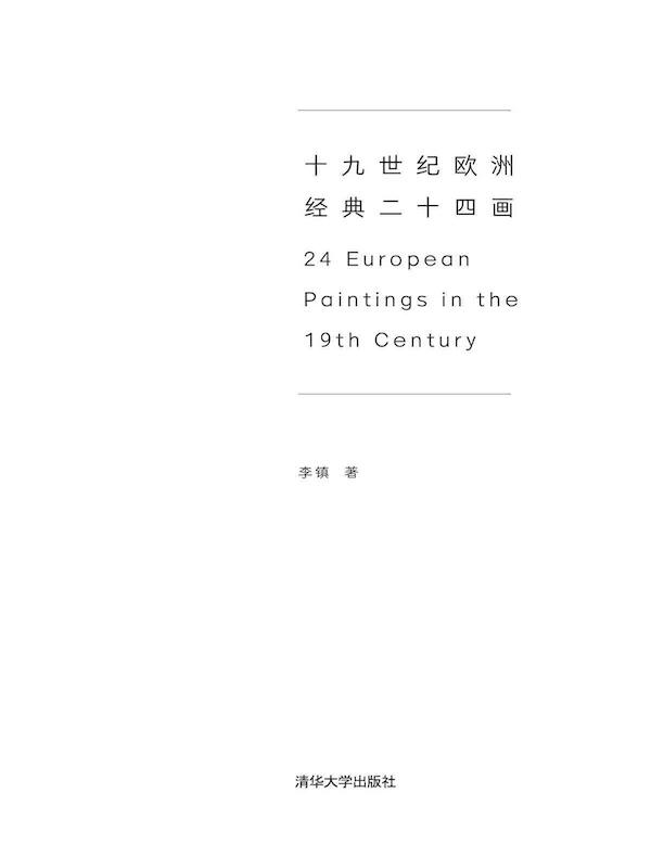 十九世纪欧洲经典二十四画