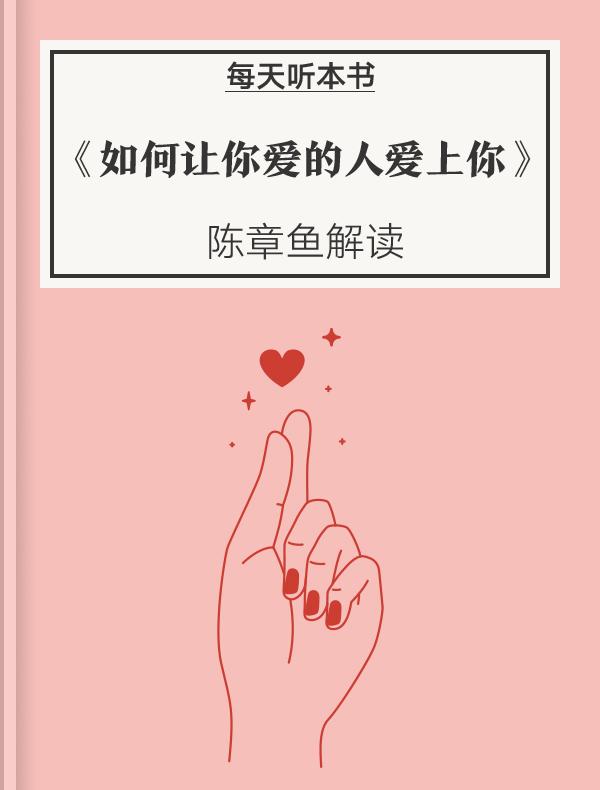 《如何让你爱的人爱上你》| 陈章鱼解读