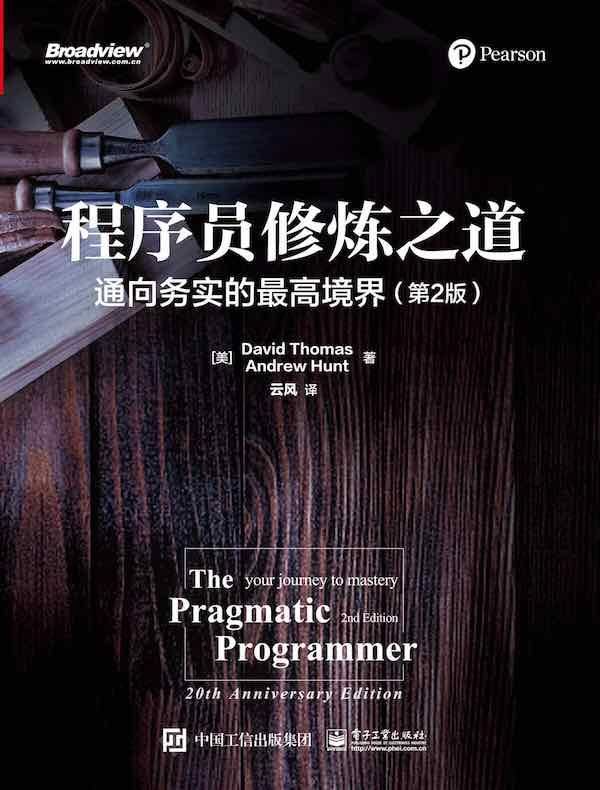 程序员修炼之道:通向务实的最高境界(第2版)