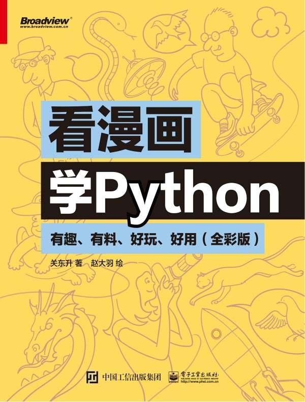 看漫画学Python:有趣、有料、好玩、好用