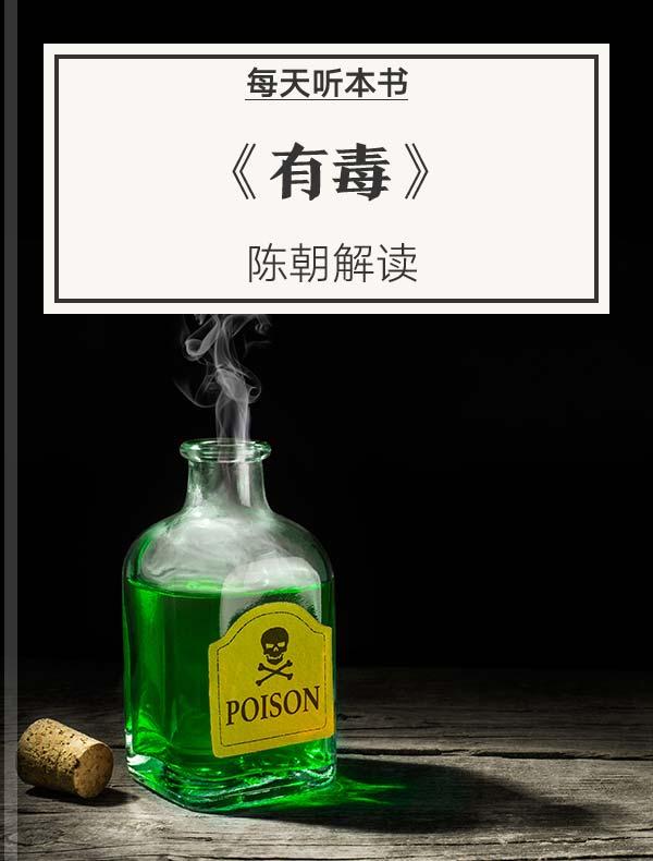 《有毒》| 陈朝解读
