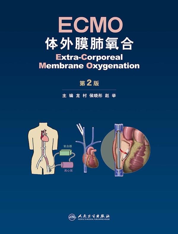 ECMO:体外膜肺氧合(第2版)