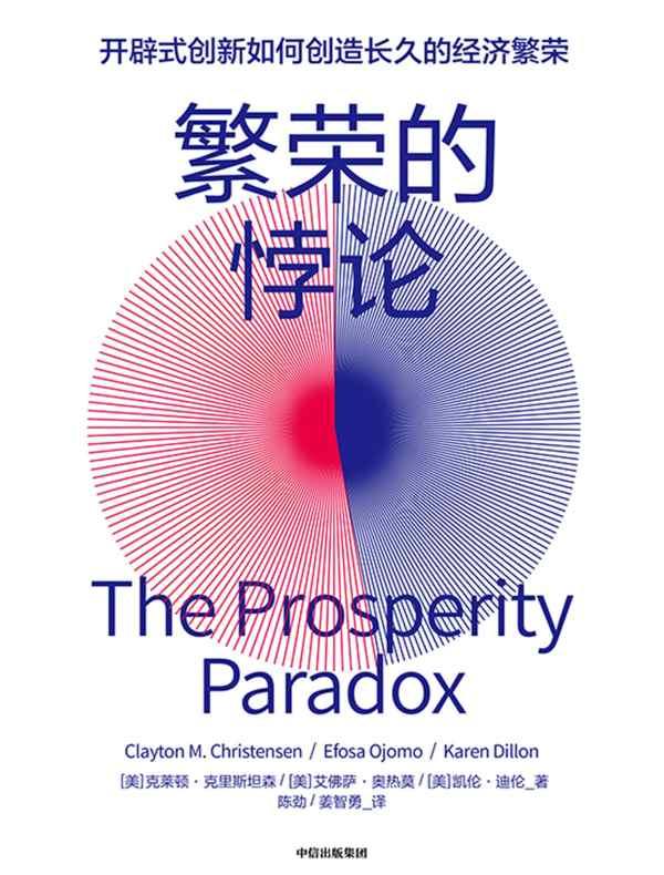 繁荣的悖论