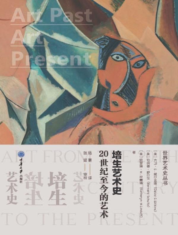 培生艺术史:20世纪至今的艺术