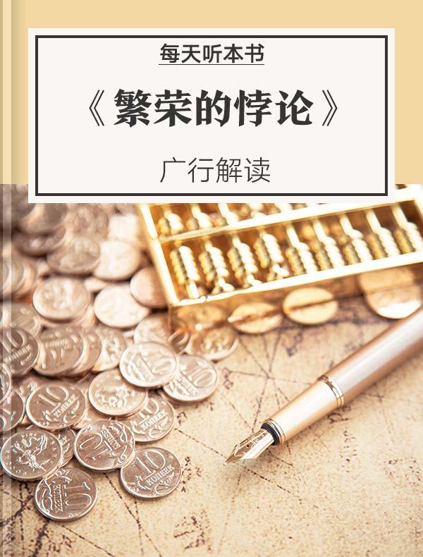 《繁荣的悖论》| 广行解读