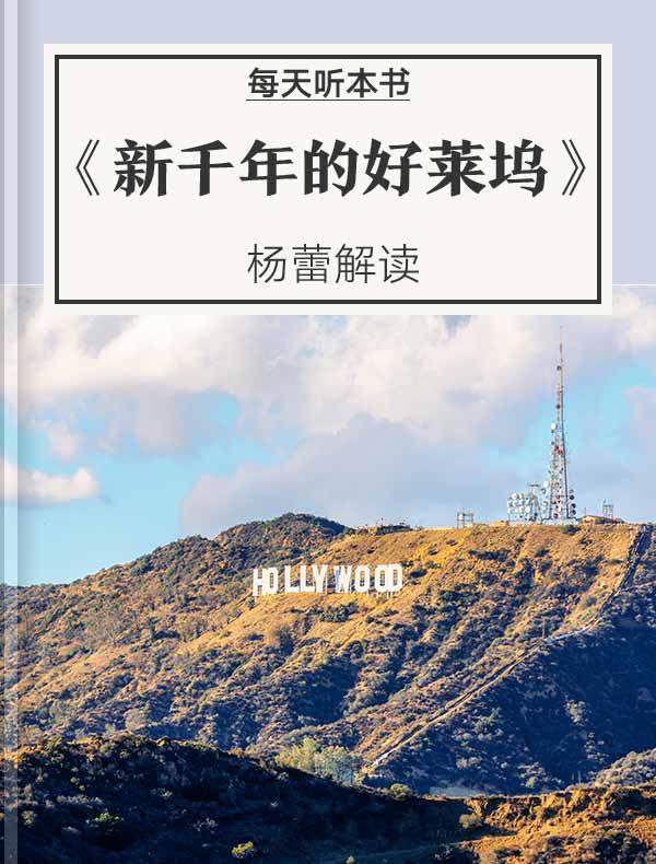 《新千年的好莱坞》 杨蕾解读