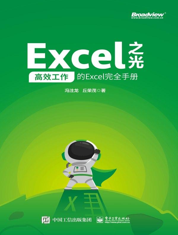 Excel之光:高效工作的Excel完全手册