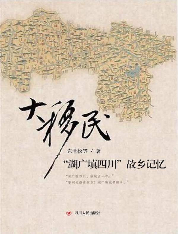 """大移民:""""湖广填四川""""故乡记忆"""