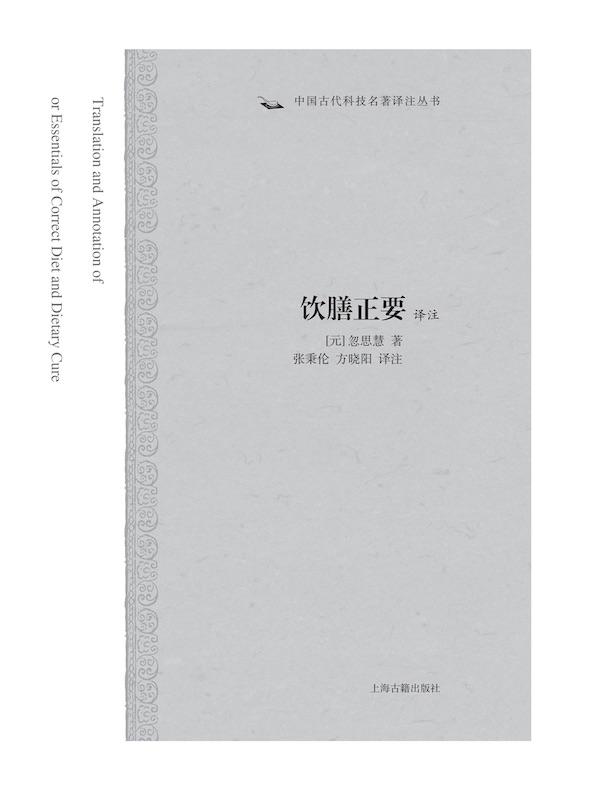 饮膳正要译注(中国古代科技名著译注丛书)