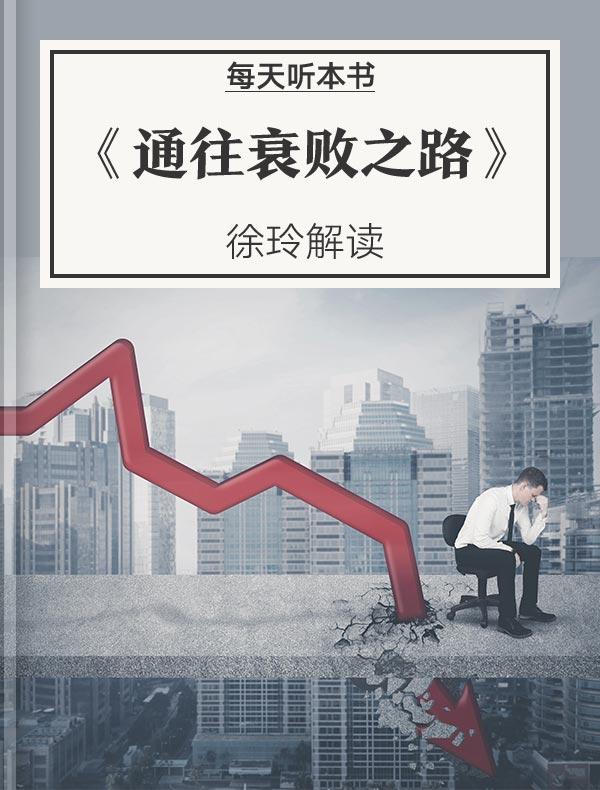 《通往衰败之路》| 徐玲解读