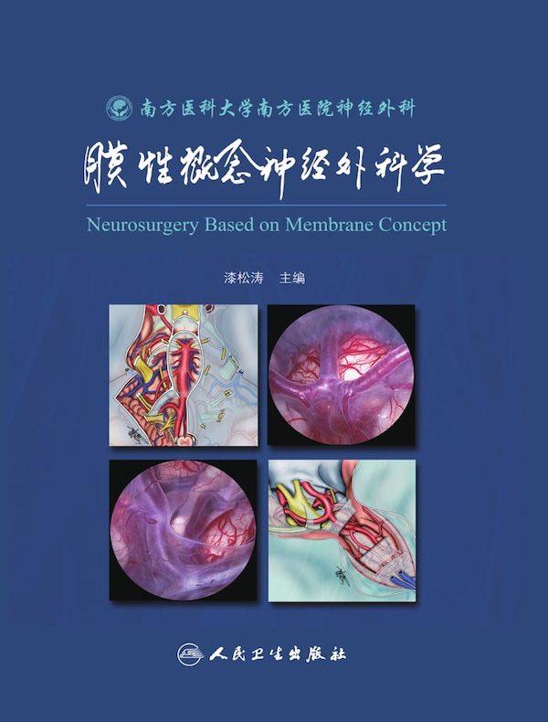 膜性概念神经外科学
