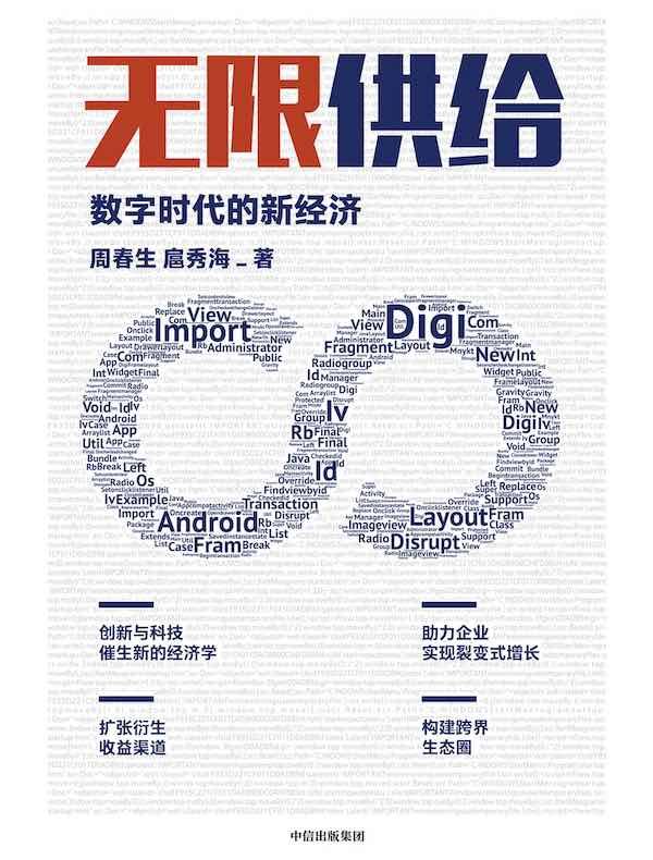 无限供给:数字时代的新经济