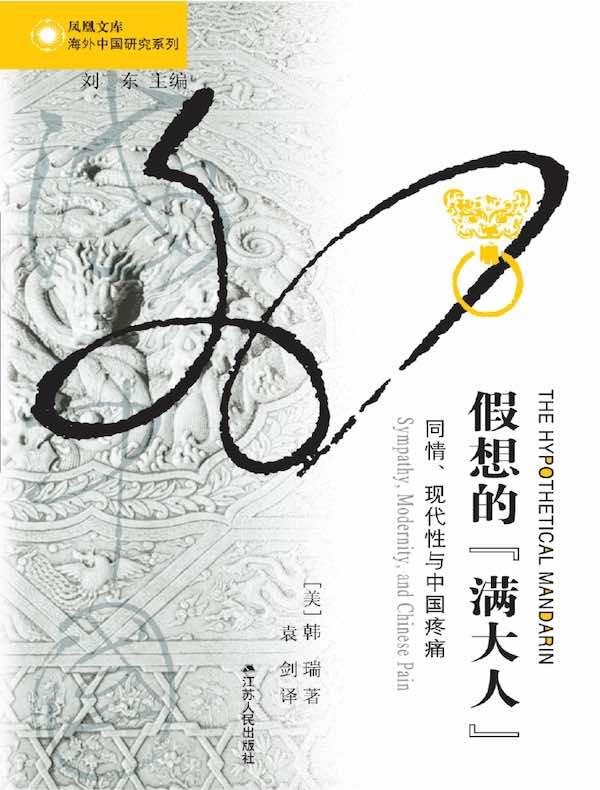 """假想的""""满大人"""":同情,现代性和中国疼痛(海外中国研究丛书)"""