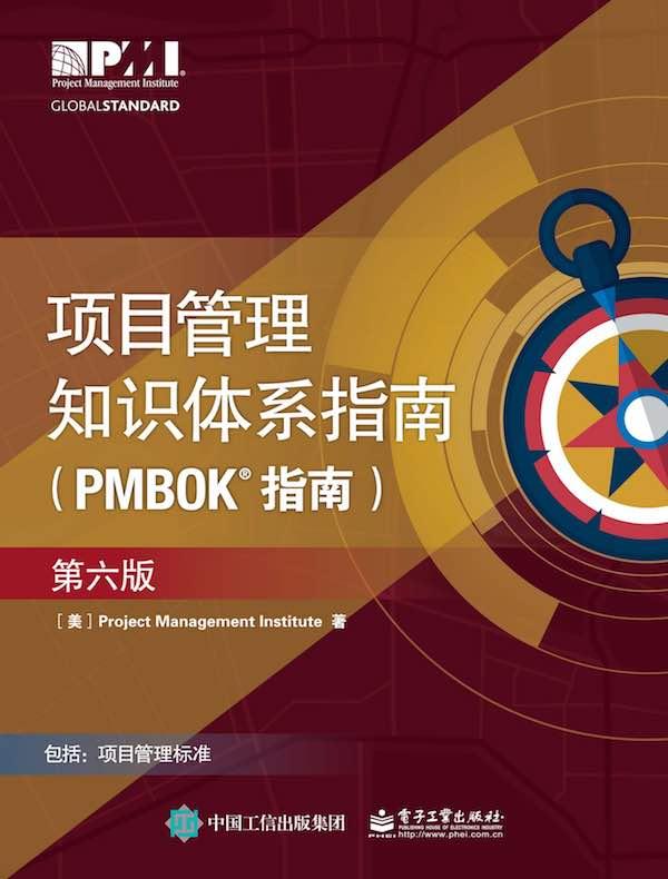 项目管理知识体系指南(PMBOK®指南)第六版